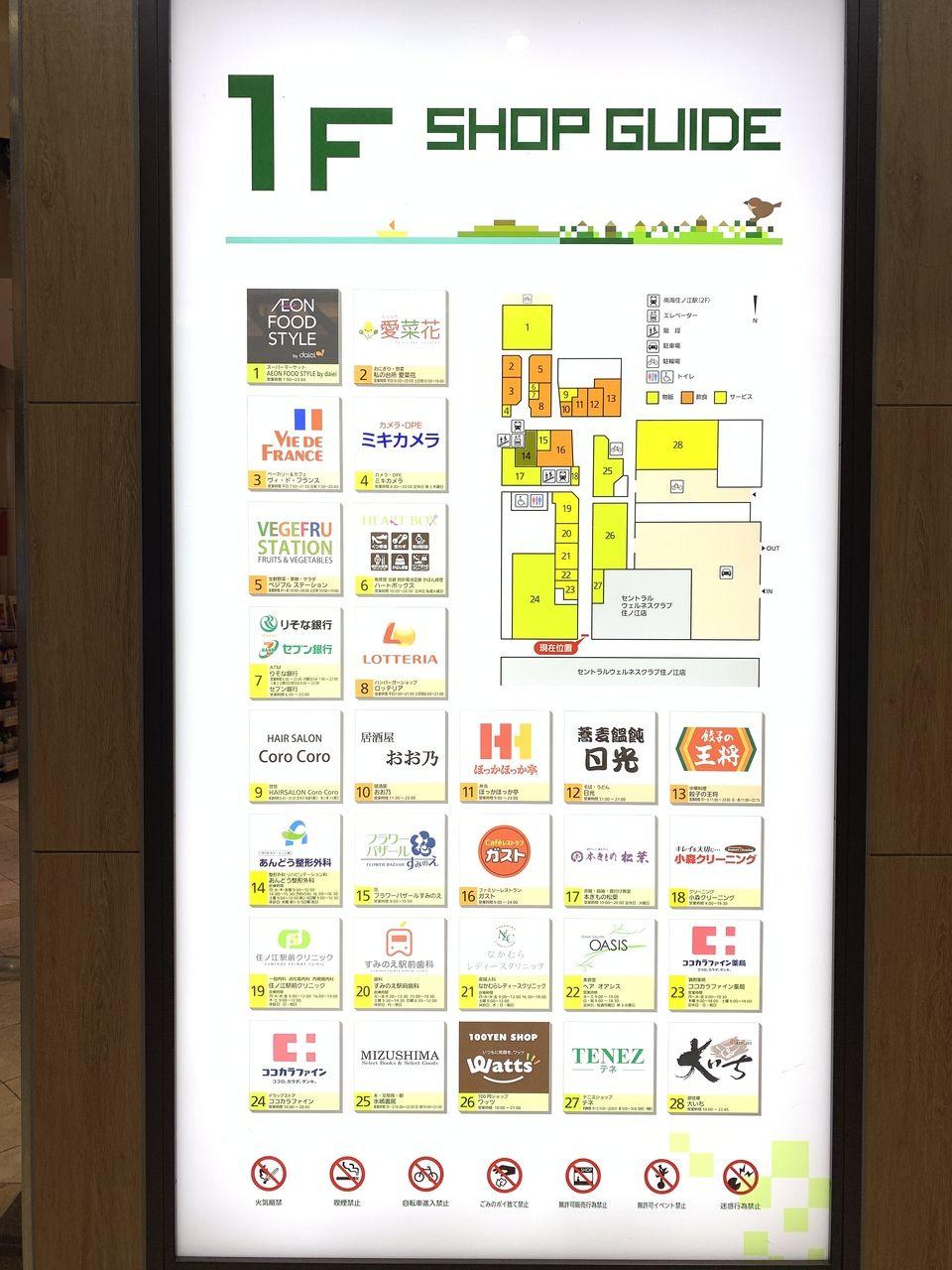 住ノ江駅「N.KLASS」フロアーガイド