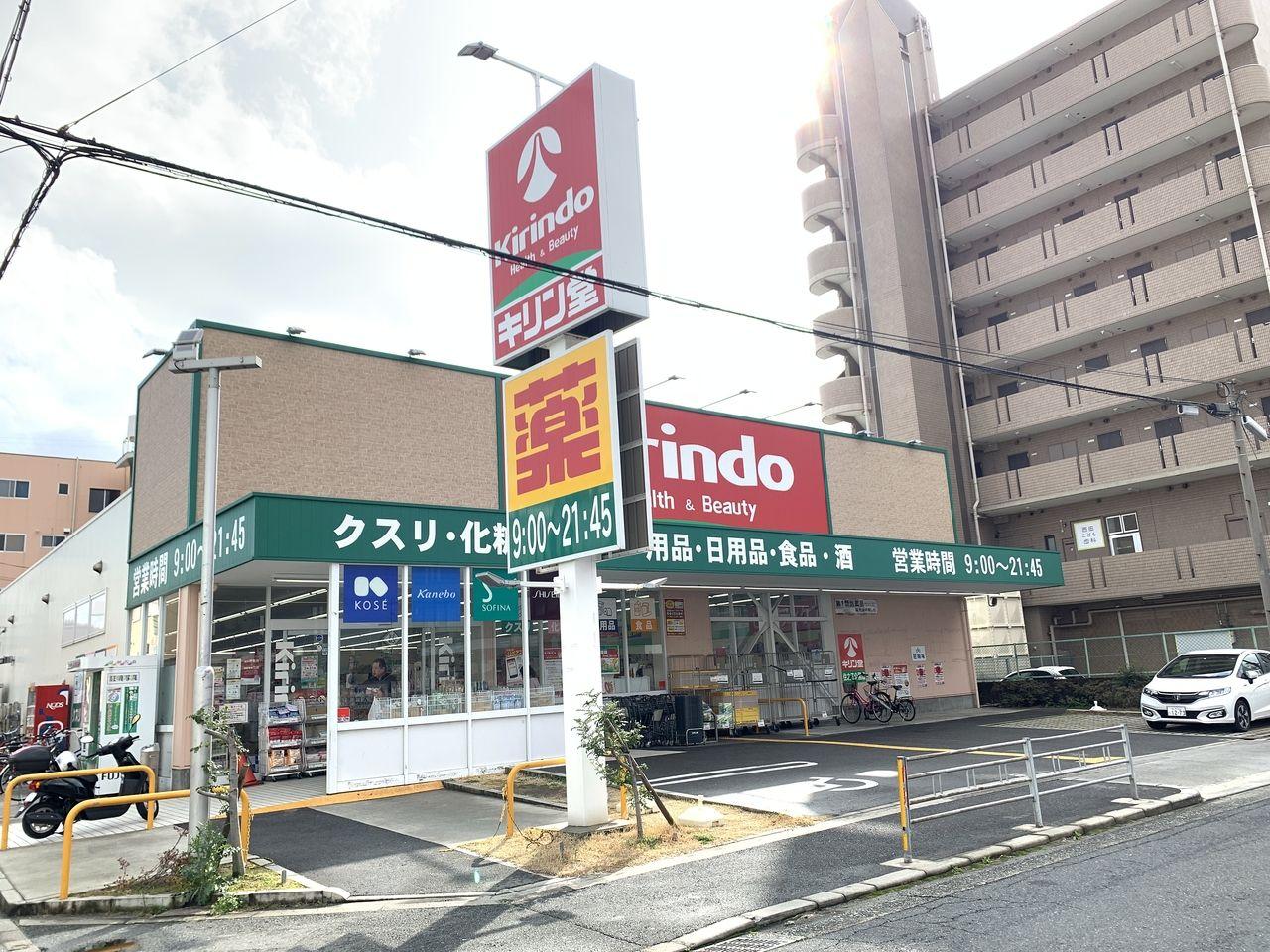 キリン堂住之江公園店