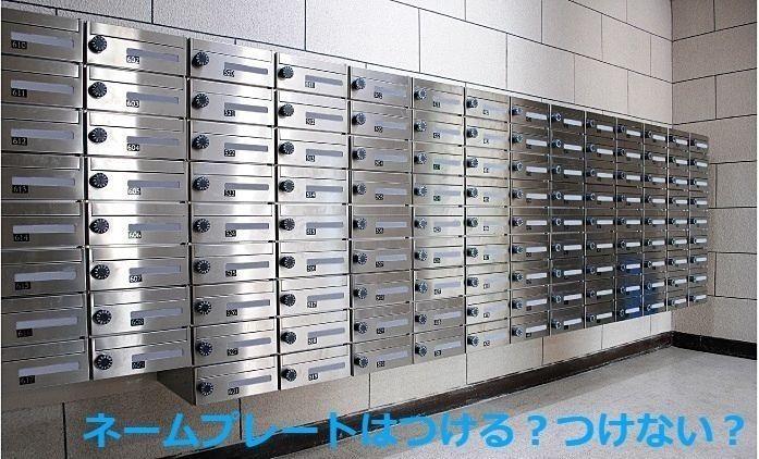 郵便ポストのネームプレートについて!!