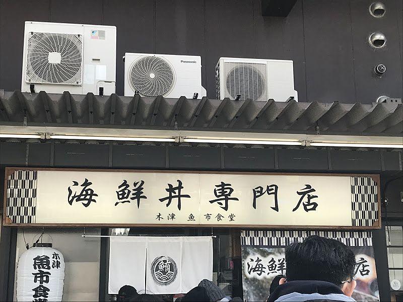 木津市場海鮮丼専門店