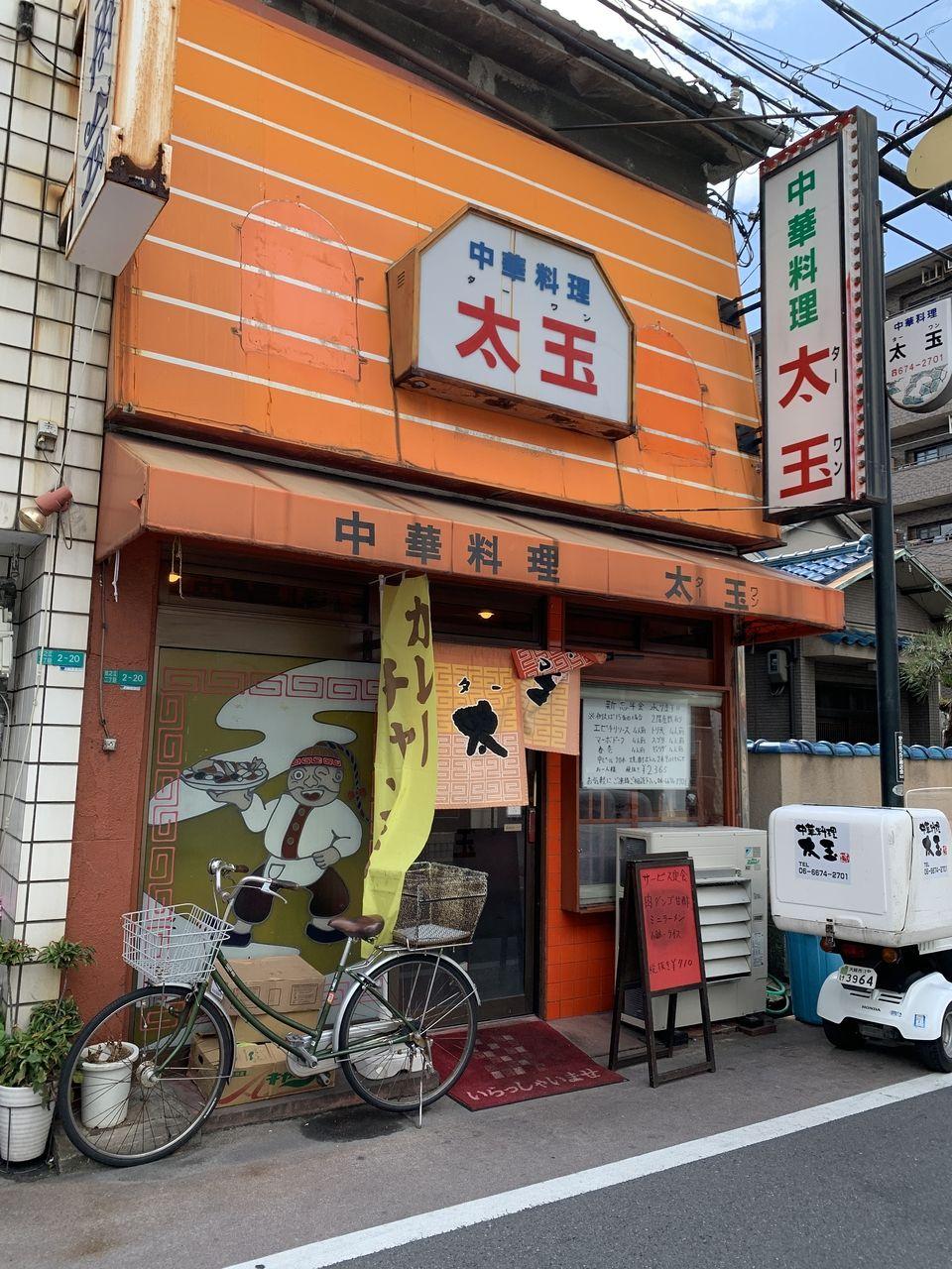 住之江区美味しい中華料理太玉(ターワン)