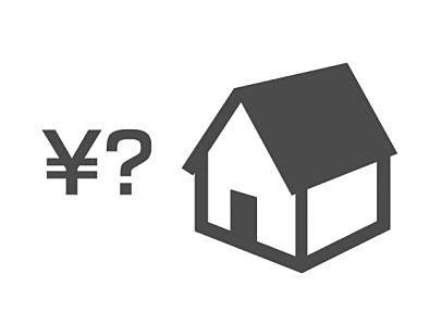 家賃の交渉幅ってどれくらい?