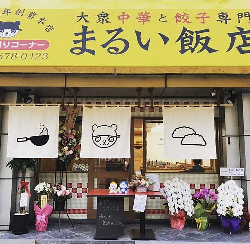 住吉区新規オープン まるい飯店さんの外観写真