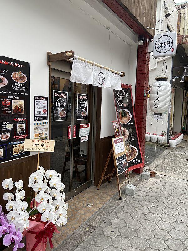 熟成麺屋神来の外観写真