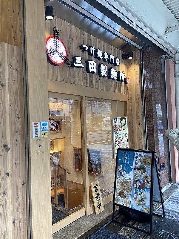 つけ麺専門店 三田製麺所の外観写真