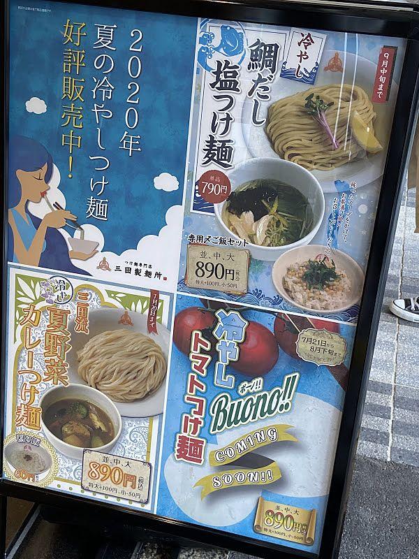 つけ麺専門店 三田製麺所のメニュー看板