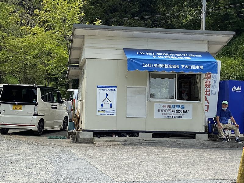 高槻市観光協会駐車場の写真