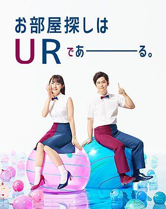 URであーるのポスターです。