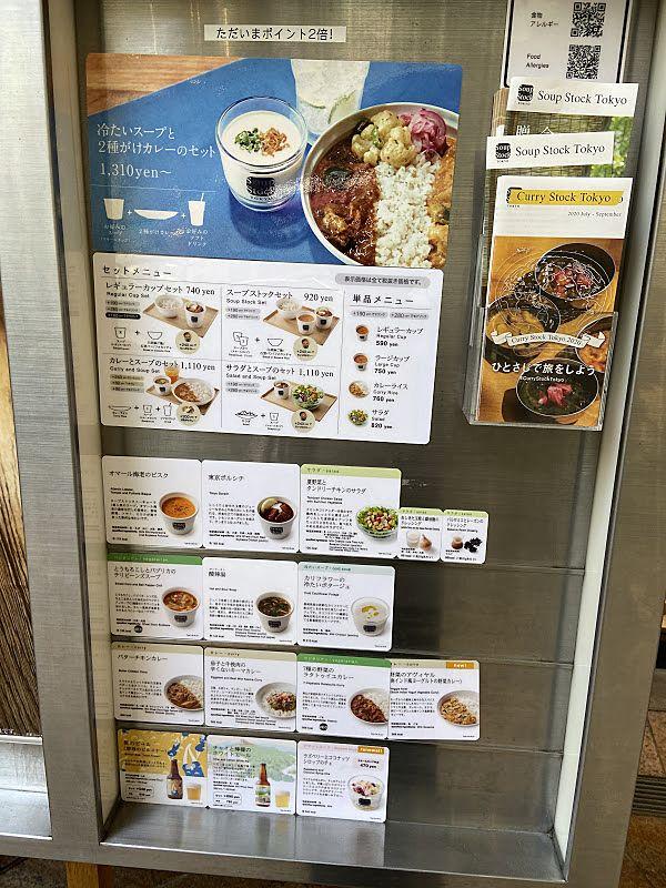 色々なスープのメニュー表です。