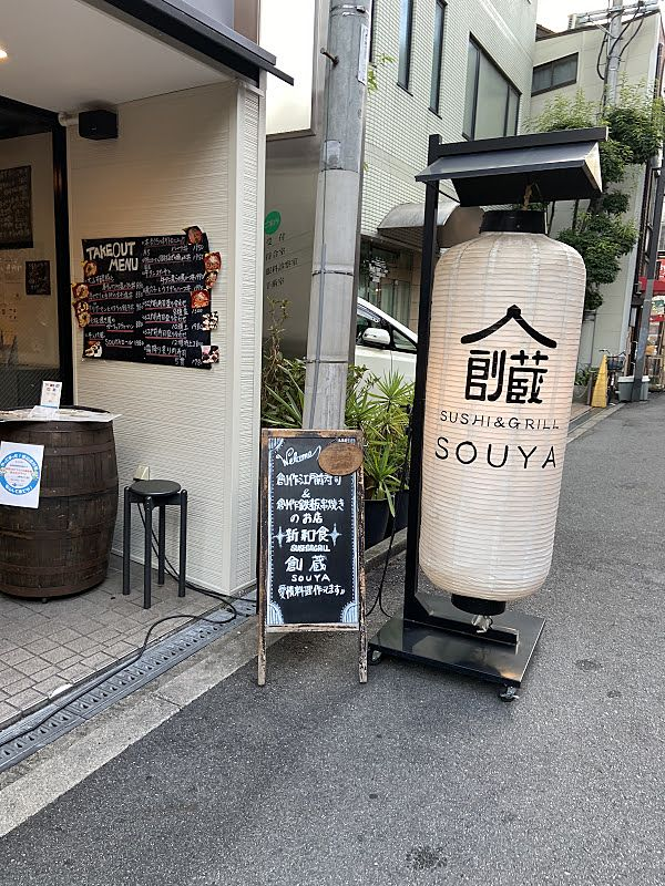 江戸前寿司や黒毛和牛が頂けるお店の外観写真です。