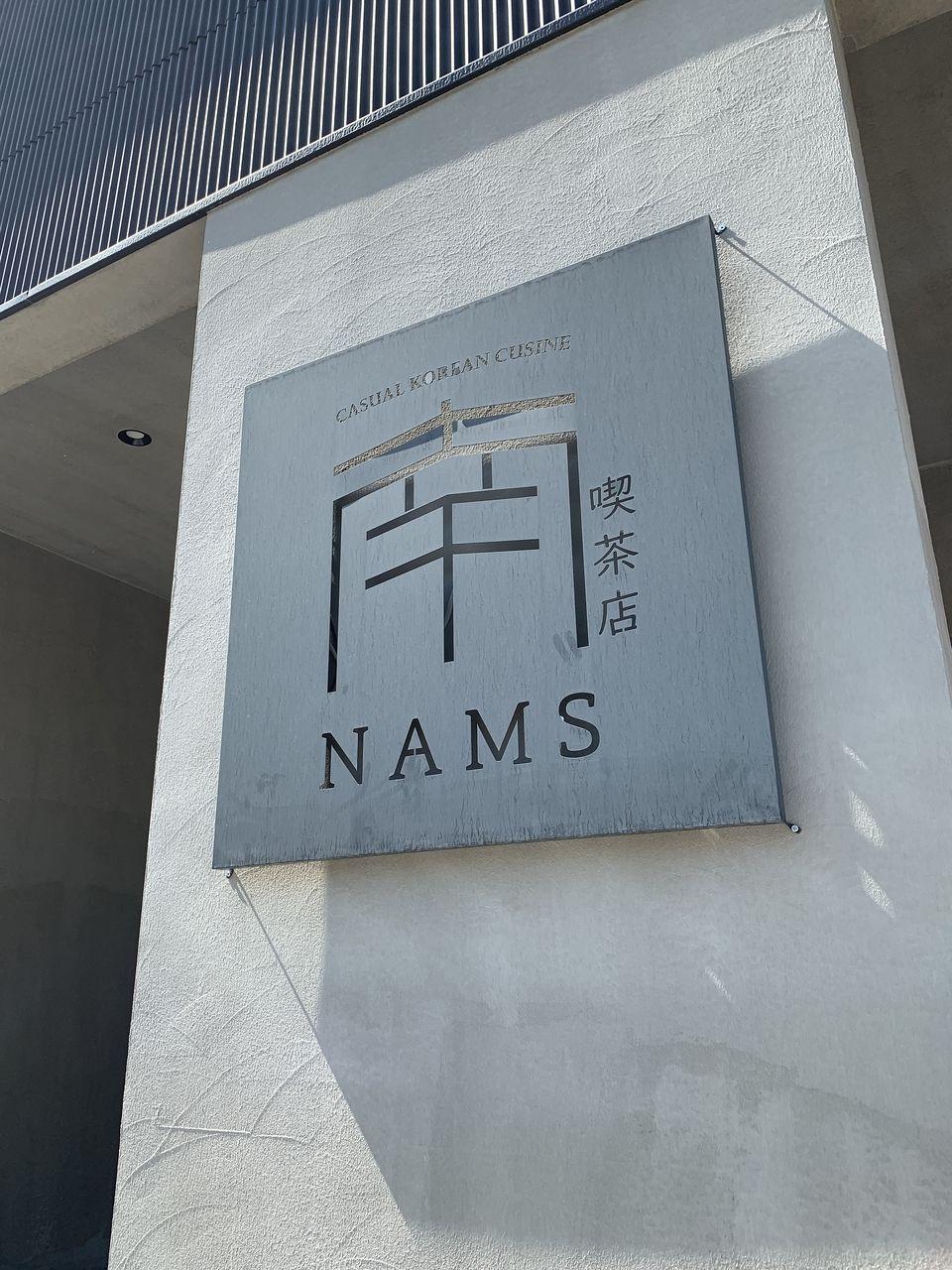cafeNAMS(カフェナムス)のロゴ写真