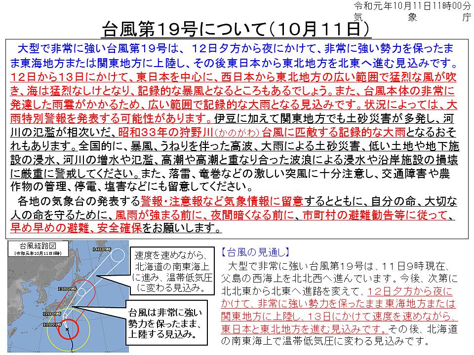 気象庁発表の台風19号の進路予想と注意喚起