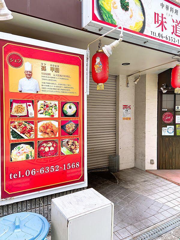 中華料理「味道」さんのメニュー写真です。