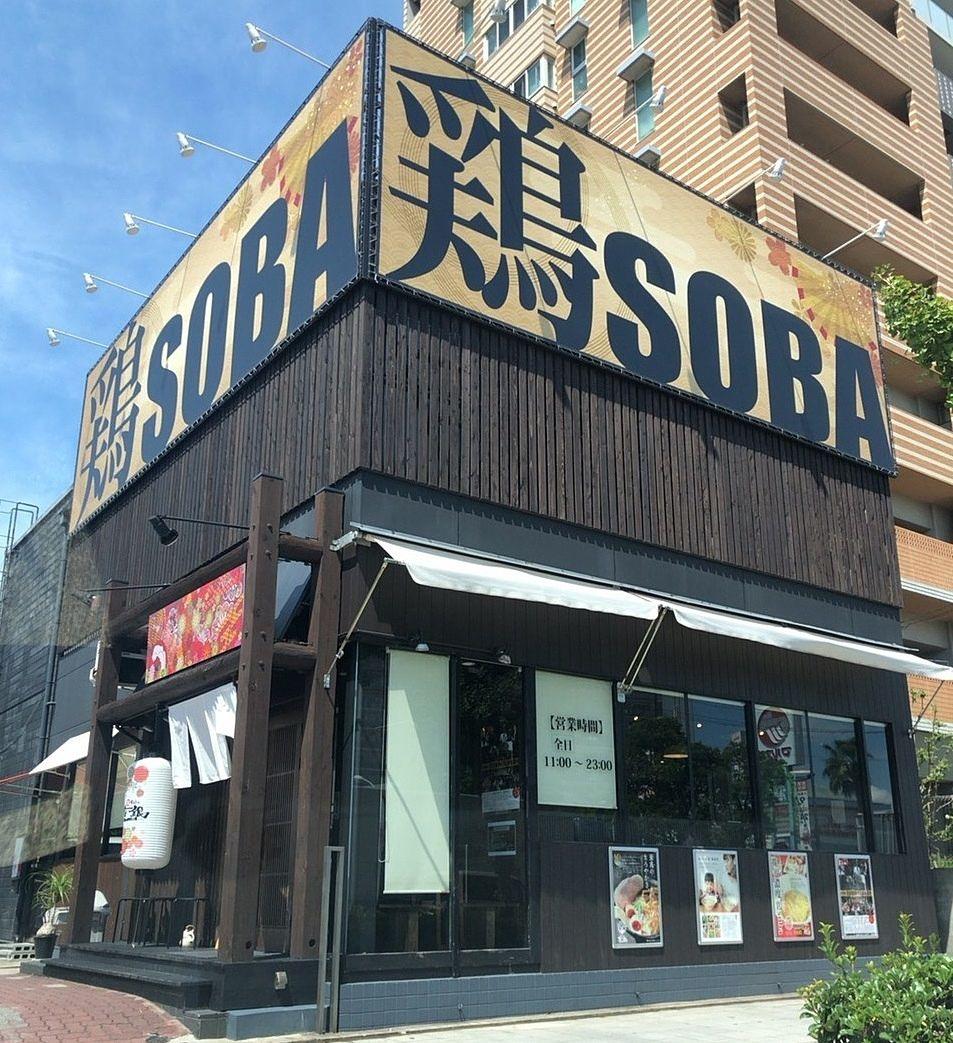 鶏soba座銀住之江店の外観写真