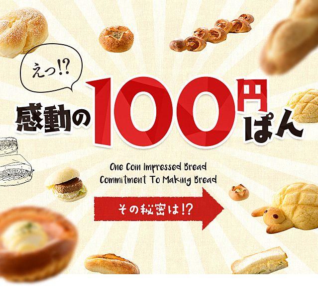 行列の出来る感動の100円ぱんのお店です!!