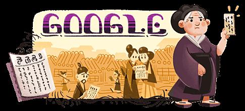 楠瀬喜多生誕183周年 本日のGoogleロゴ