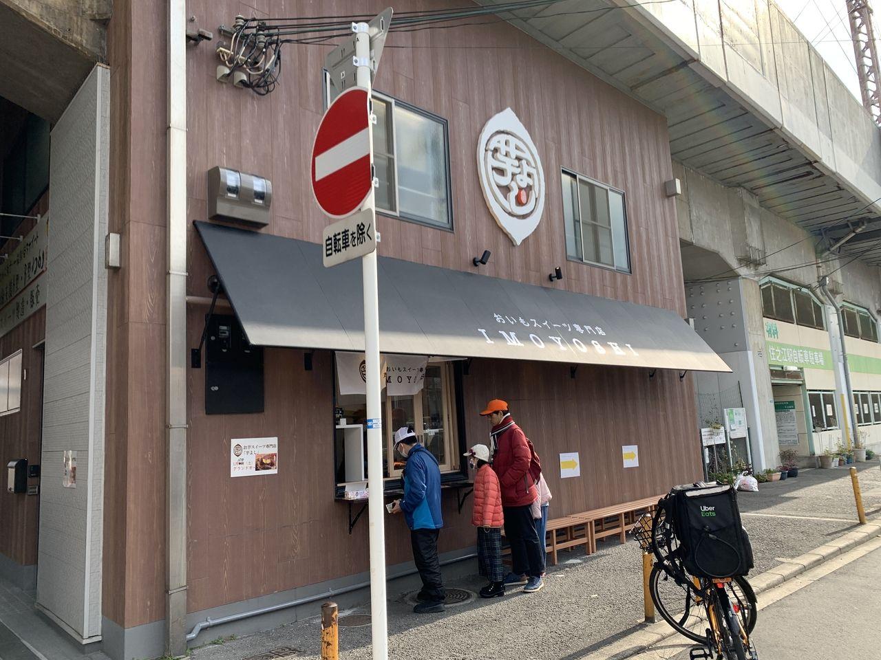 お芋スイーツ専門店IMOYOSHI住ノ江駅すぐ2021年1月15日新規オープン!!