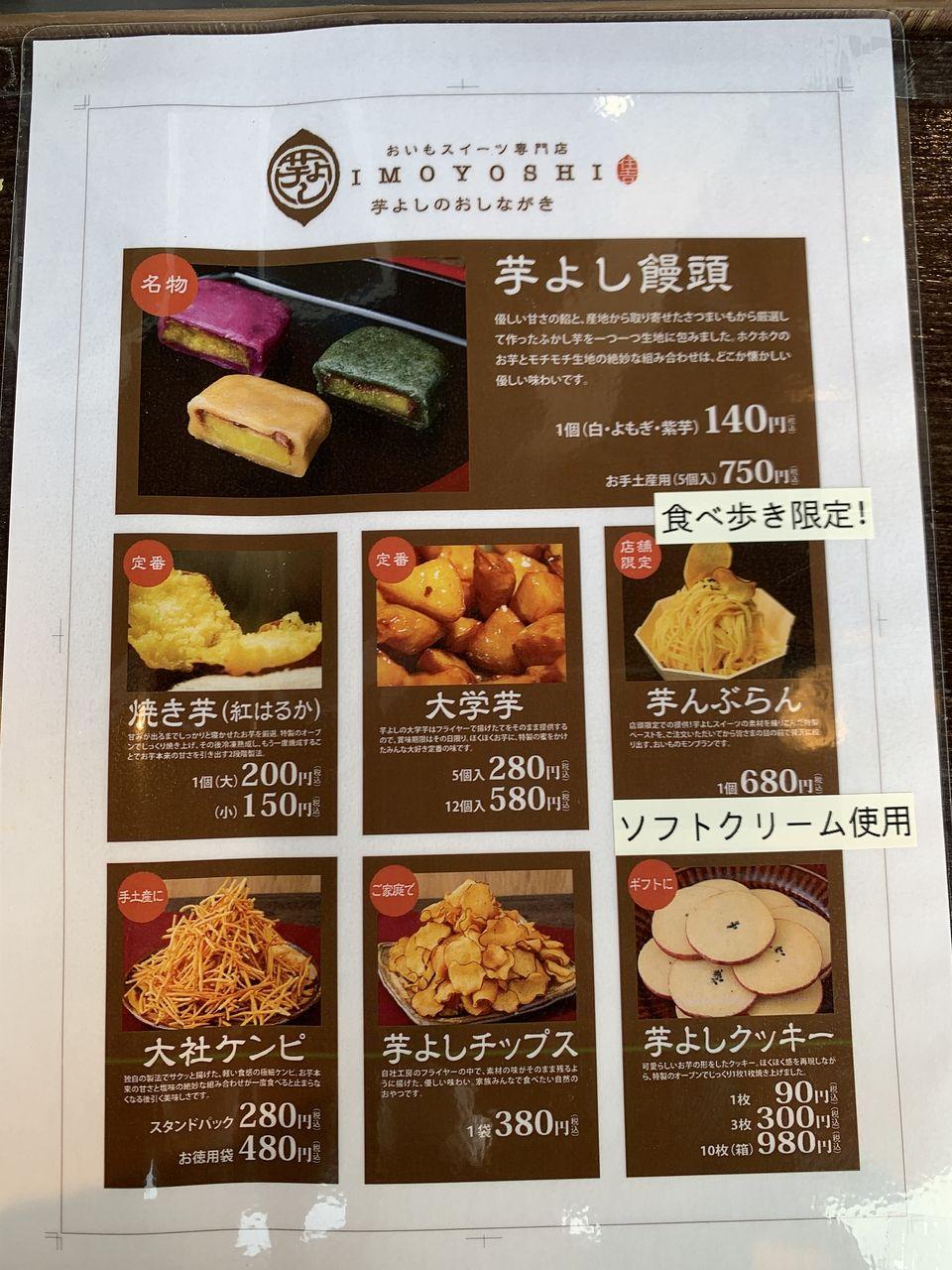 お芋スイーツ専門店IMOYOSHIさんお品書きです。