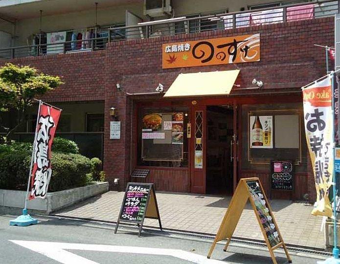 テイクアウトにピッタリのお店御堂筋線徒歩7分「広島焼き ののすけ」