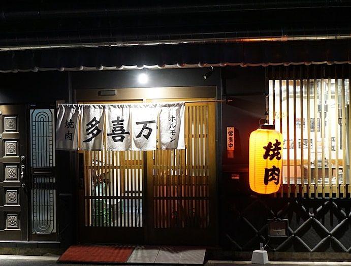 4代続く創業70年の「多喜万精肉店」が直営する、焼肉とホルモンのお店です。
