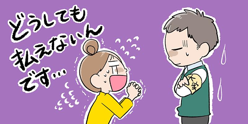 家賃未回収の相談が激増!!