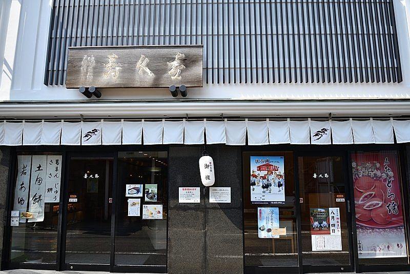 どら焼きが名物!!住吉大社近くの老舗和菓子店!