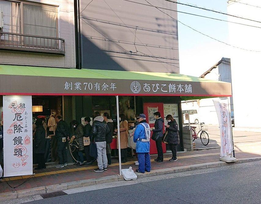 地下鉄御堂筋線我孫子町駅から歩いて10分ぐらいのところにある「元祖厄除饅頭」が有名な「あびこ餅本舗」