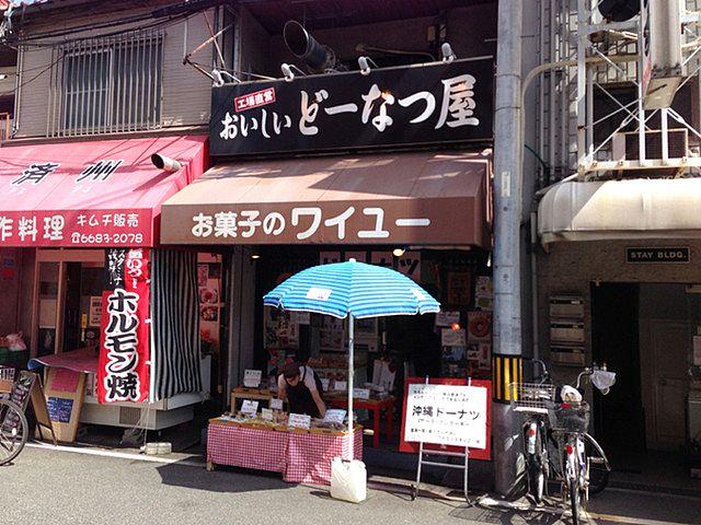 北加賀屋駅から730mのところにある店の看板にも「おいしいどーなつ屋」と書いてある通り、美味しいドーナッツが売りの洋菓子屋さん!