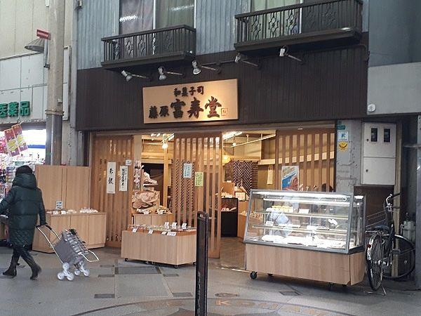 南海電気鉄道南海本線粉浜駅から約5分の「和菓子司 藤原富寿堂」さん!