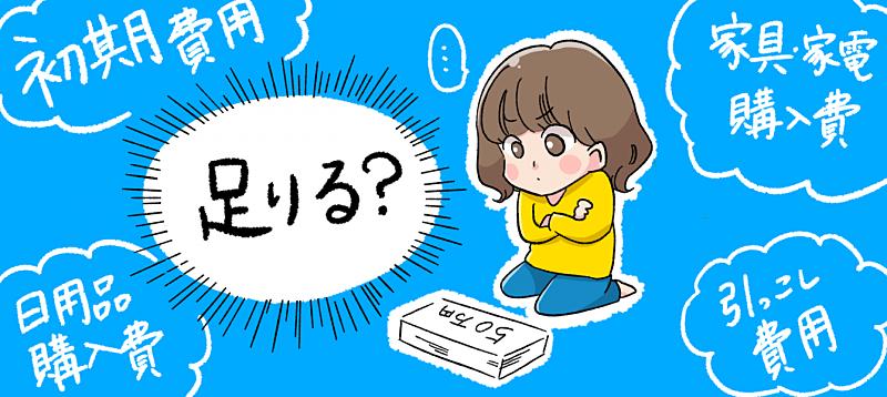 一人暮らしに必要ない家具家電勝手にピックアップ!!