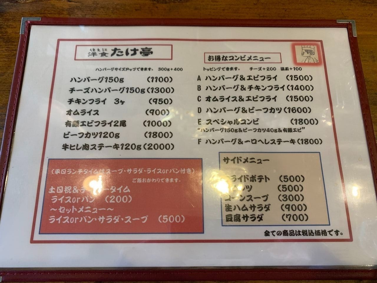 洋食たけ亭さんのメニュー!!