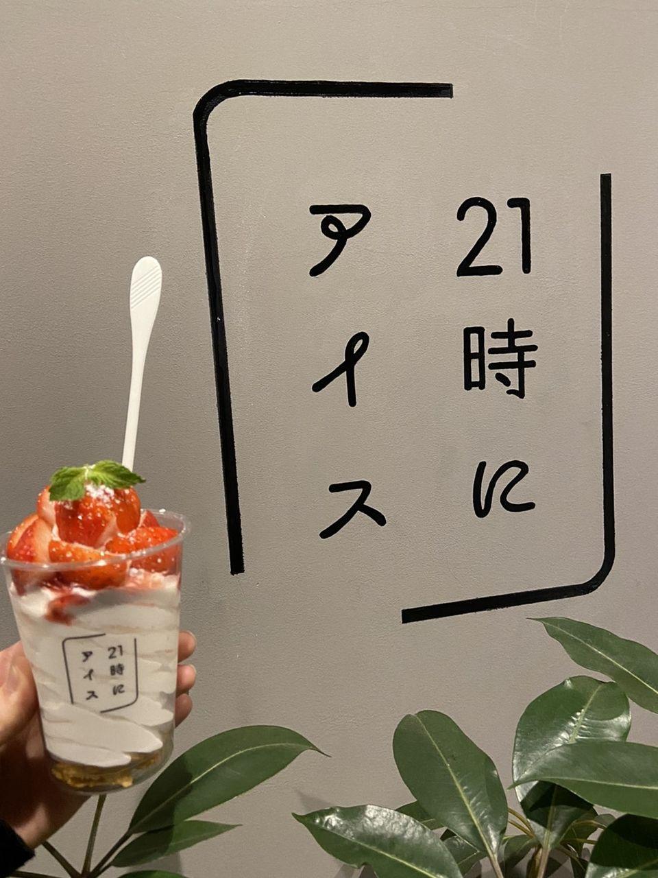 JR八尾駅すぐ【21時にアイス】というアイス屋さん!!