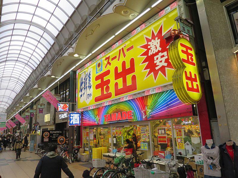 大阪メトロ四つ橋線玉出駅周辺の魅力②:スーパー玉出が2店舗もある( ´艸`)