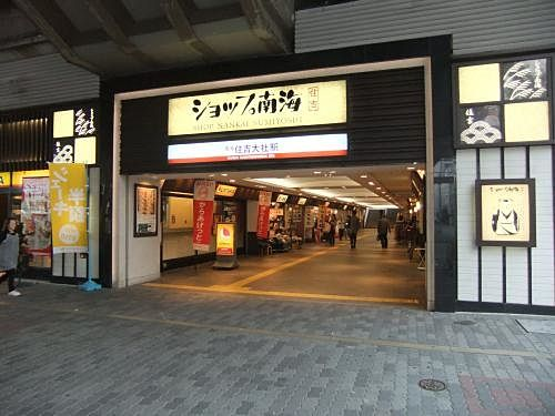 「住吉大社駅エリア」は、交通の便もよく住みやすさに定評があるエリアです!