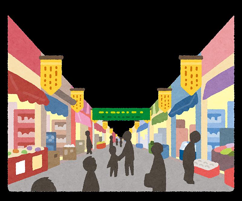 賑わいのある商店街にしよう。
