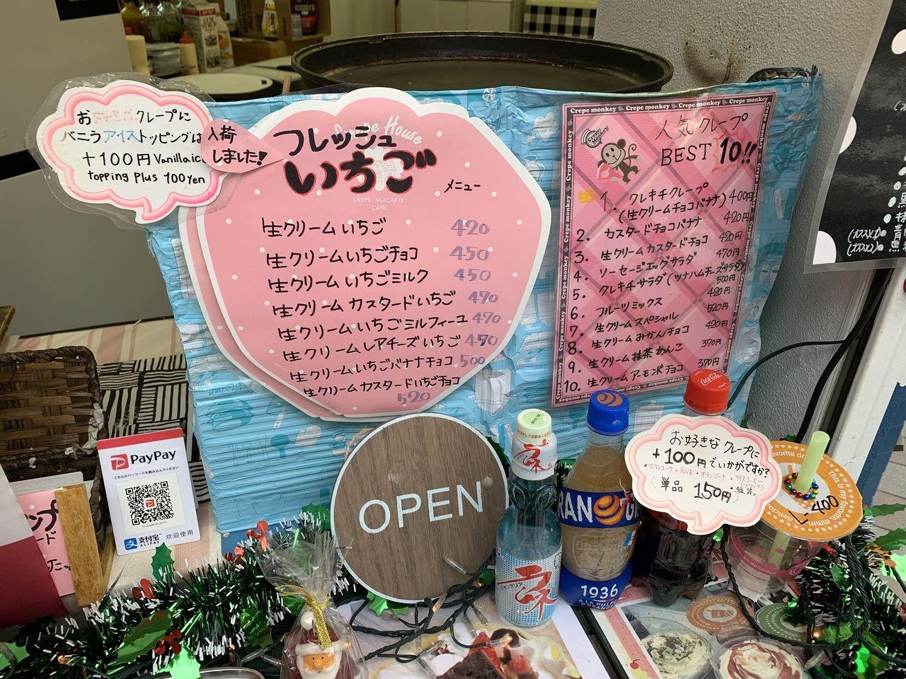 クレープモンキー 南海住之江駅前本店メニュー