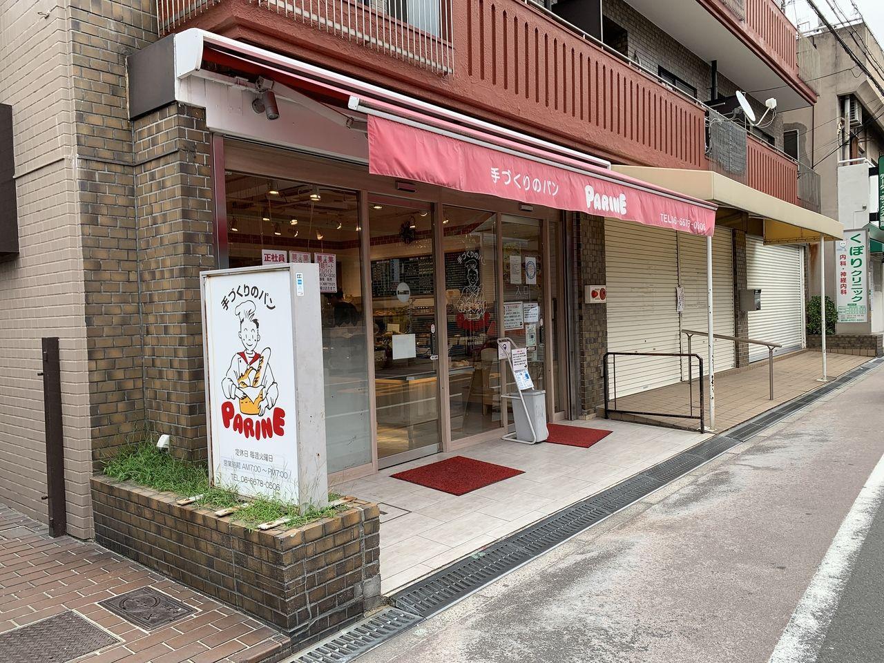 有名店「パリーネ住之江店」さんの外観写真