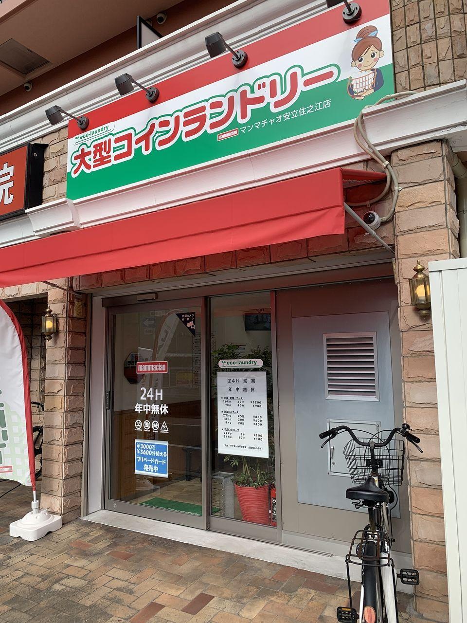 住ノ江駅 コインランドリー