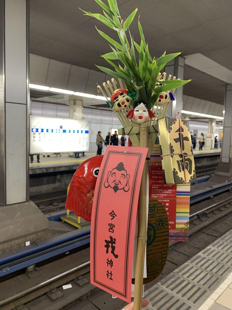 今宮戎神社十日えびす「えべっさん」