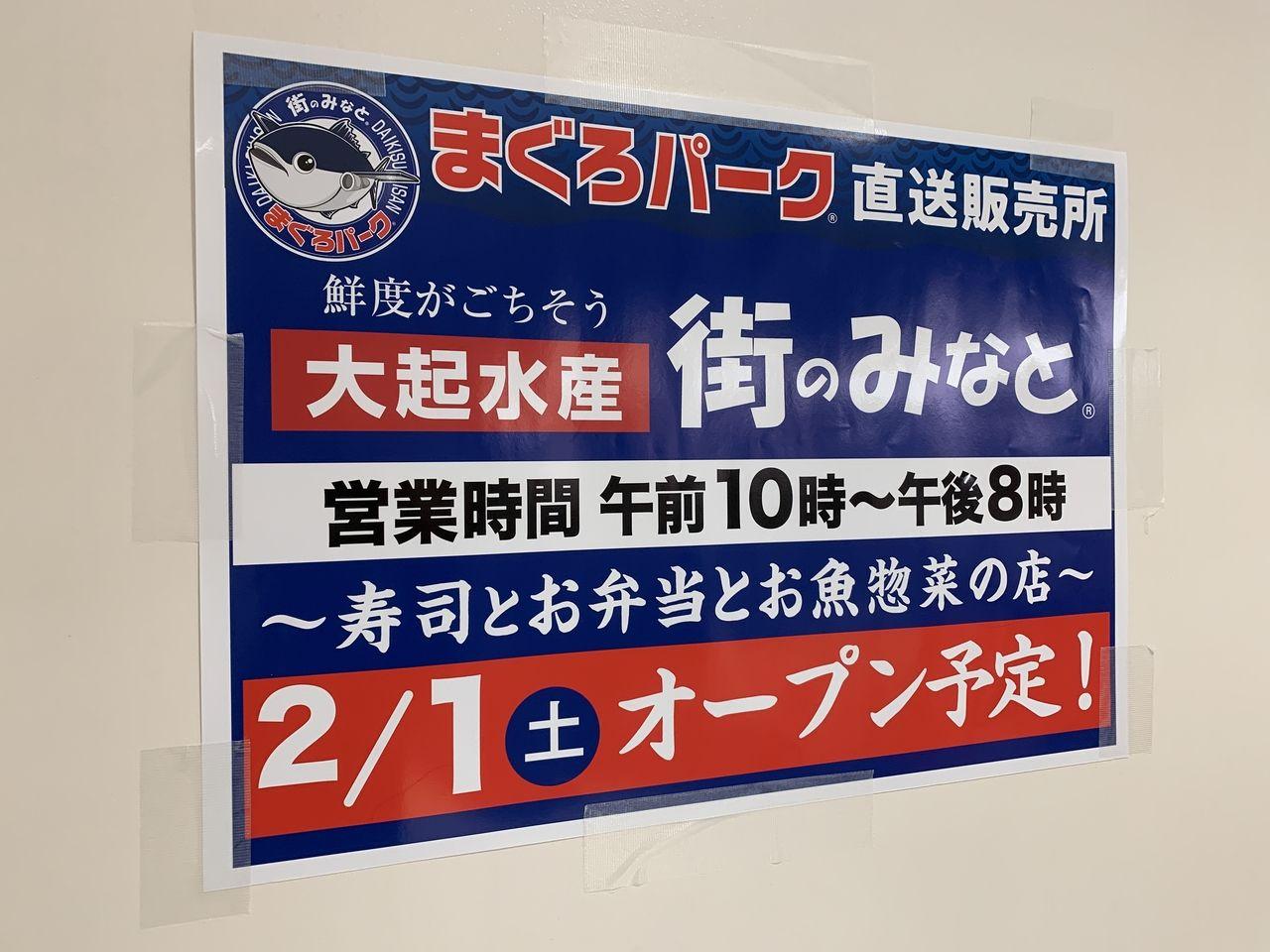南海住ノ江駅に大起水産オープン予定