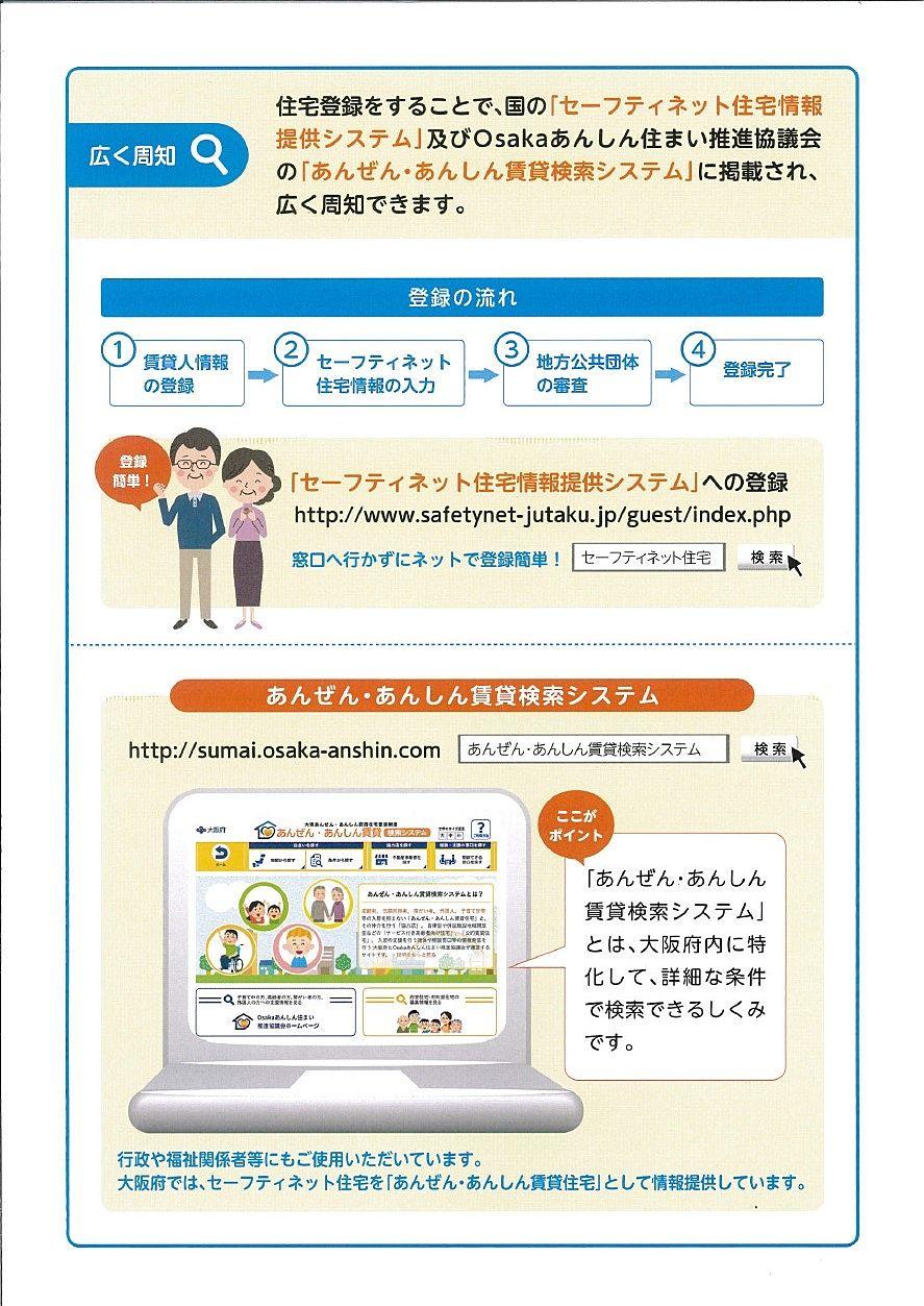 国や大阪府などのホームページにも登録・掲載