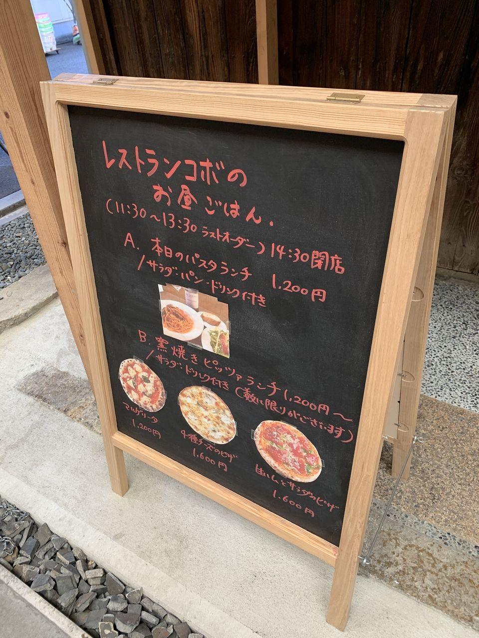 レストラン コボ