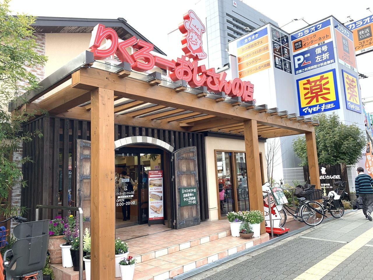 りくろーおじさんの店住之江公園店!