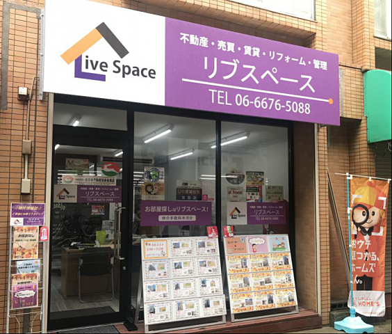 お部屋探しのリブスペース